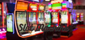 เคล็ดลับการจัดการเงินของ Slot Machine