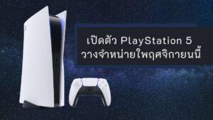 เปิดตัว PlayStation 5