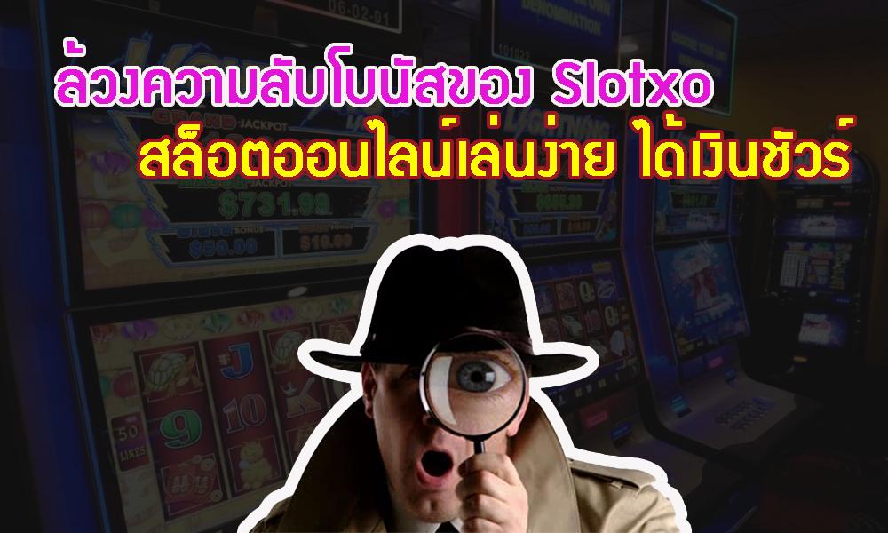 ล้วงความลับโบนัส Slotxo สล็อตออนไลน์