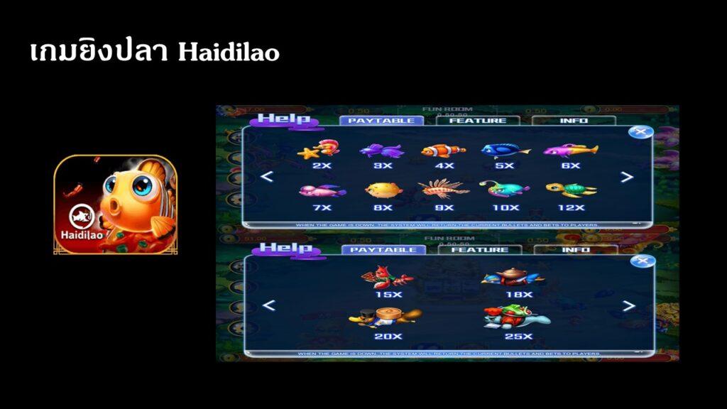 เกมยิงปลา Haidilao